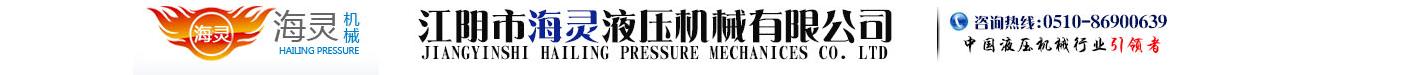 江阴市海灵液压机械有限公司