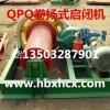 供应常兴QPQ型卷扬启闭机