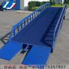 雷骏厂家直销移动登车桥液压卸货平台斜坡桥