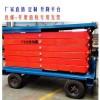 升降机批发 移动剪叉式升降平台高空作业车液压货梯电动式