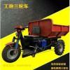 旭腾, 工程三轮车 工地三轮车,矿产三轮车, 优质供应厂家直销