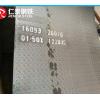 扁钢 , 翼缘板 ,花纹板 热轧卷板 , 花纹板 , 开平板 , 冷轧基料 , 涂漆钢板 , 纵剪板 , 热轧扁钢