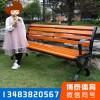 公园椅尺寸 公园椅多少钱 实木休闲椅厂家