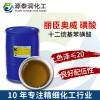丽臣奥威 磺酸 LABSA十二烷基苯磺酸96%洗涤剂原料