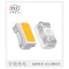 宇亮厂家直销3014侧发光贴片白光灯珠 小功率 晶元芯片-33