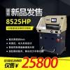 道顿DC-8525HP双液压程控切纸机电动标书文件书籍重型切纸刀裁纸机