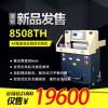 道顿DC-8508TH裁纸机a3标书文件裁纸机重型切纸刀液压程控切纸机