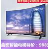 海信视听4K曲面电视32寸46寸55寸60寸75寸LED网络智能液晶电视机 曲面液晶电视机