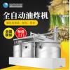 吉隆坡菠萝蜜低温真空油炸机 商用全自动果蔬深加工设备 真空低温油浴脱水机