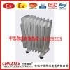 供应易燃易区域专用防爆电热取暖器,防爆电热油汀