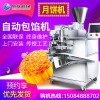 旭众月饼包馅机全自动食品机械新款创业月饼机生产线商用月饼机器