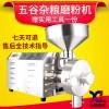 旭朗五谷杂粮磨粉机五谷杂粮粉碎机食品级不锈钢商用超细磨粉机