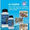 水产出口微生物超标控制   水产品消毒剂