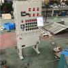 除尘器变频防爆控制柜 防爆电器控制箱布袋除尘器电控柜