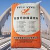 厂家直销CGM1通用型高强无收缩灌浆料 强度C60