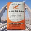 桥梁支座灌浆料,高铁支座砂浆,2小时≥20Mp 1天≥45Mp