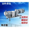保温冷却转子泵卫生凸轮转子泵不锈钢转子泵