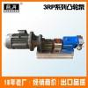 批发 糖浆泵 3rp10无极调速凸轮转子泵 不锈钢304材质糖浆输送泵 卫生级转子泵