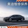 奥迪变速器维修,奥迪变速箱维修价格,上海奥迪专业维修店