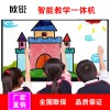 欧锐55寸教学触控一体机幼儿园中小学多媒体一体机交互式电子白板
