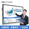 Dazs高锐 100寸会议一体机4K高清大屏交互式电子白板会议平板厂家