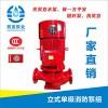 上海昊宣厂家批发消防泵XBD10.0/15G-L 30KW立式消防泵 立式消防泵 单级消防泵 质量保证