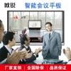 欧锐厂家86寸会议触摸一体机 电子白板多媒体一体机 4K高清会议机