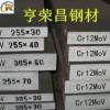 厂家直销宝钢Cr12MoV模具钢 高硬度淬透Cr12MoV冷作模具钢