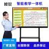 欧锐厂家86寸教学触摸一体机红外感应多屏互动教学创意电子白板