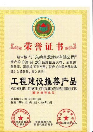 工程建设推荐产品