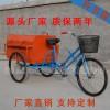 垃圾清运车 小型环卫保洁车 适用于小区公共场所 环卫人力三轮车