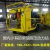 山东济宁数十年生产经验倾力制造液压动力站搭配液压附属工具使用