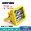 防爆检修动力配电箱  照明防爆配电箱