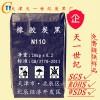 优质橡胶炭黑N110 橡胶炭黑厂家 橡胶炭黑价格