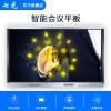 七元98寸触摸显示器 无限书写电子白板 智能会议一体机