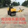 小型压路机厂家直营 小型压路机促销款底价直营