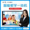 七元75寸多媒体电脑智能大屏幕 培训交互式教学触摸一体机