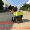 小型压路机路面压实设备 小型压路机路面施工压实设备