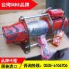 DU-214型/3吨duke电动卷扬机 迷你电动卷扬机