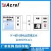 Acrelcloud-3200安科瑞远程水电预付费系统云平台
