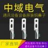 双孔铜鼻子JG2-25-6 华为 思科 通信设备专用双孔线鼻子 原装现货 25平方