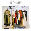广州一线 女装折扣品牌【来尔佳昵】19秋冬