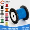 32AWG特软硅胶电线11/0.08纯铜镀锡外径0.6mm高温高压特软硅胶线