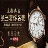 【立德典当】二手手表回收价格_广州哪里回收二手手表典当铺