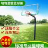 厂家直销 可移动篮球架地埋圆管方管篮球架凹箱平箱仿液压篮球架