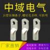 JG管压铜鼻子 管制线鼻子 接线端子 电缆终端铜接头线耳 紫铜镀锡