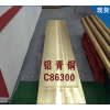 法国大口直径锡青铜管CuSn7Pb6Zn4Y70铝青铜硬度零切非标铝青铜管