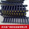 广纳增强型工程塑料拖链 尼龙拖链生产厂家