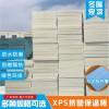 许昌挤塑聚苯板厂家 节能有未来,当然新惠佳
