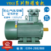 防爆电机厂家YBK3/YBX3/YB3-160M-2/4/6/8/ YFB粉尘防爆电机多型号厂家直销